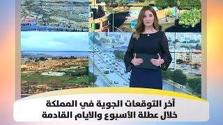 آخر التوقعات الجوية في المملكة خلال عطلة الأسبوع والايام القادمة