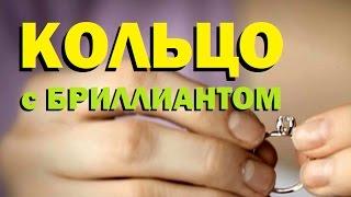 Галилео. Кольцо с бриллиантом 💍 Diamond ring