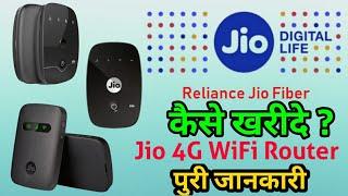 Jio 4G WiFi Router | How To Buy Jio 4G WiFi Full Details | Jio Ka WiFi Kaise Kharide Puri Janakari
