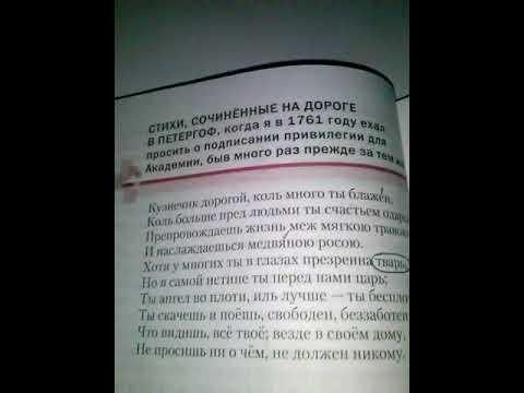 Стихи, сочинённые на дороге в Петергоф....