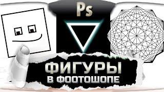 Урок 11. Как пользоваться фотошопом - полосы, треугольники и другие фигуры. Фотошоп уроки с нуля
