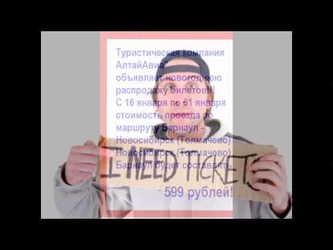 Билеты Барнаул Новосибирск 599 рублей