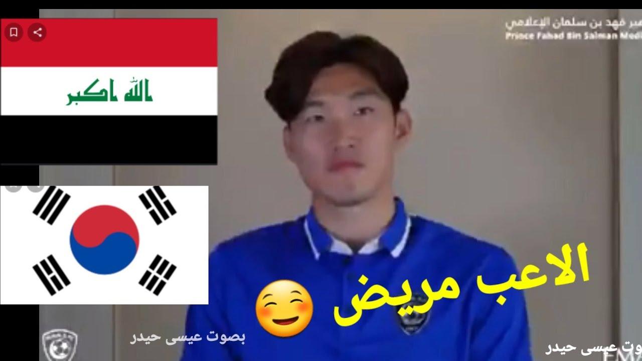 لاعب الكوري سون يهدد المنتخب العراقي قبل العبة 🤣