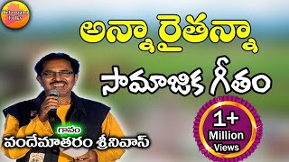 Anna Raithanna | Vandemataram Srinivas Hit Songs | New Telangana Songs | Latest Folk Songs Telugu