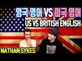 미국 영어 VS 영국영어 4 with 데이브, 네이슨 사익스! American VS British English 4 with Dave & Nathan Sykes