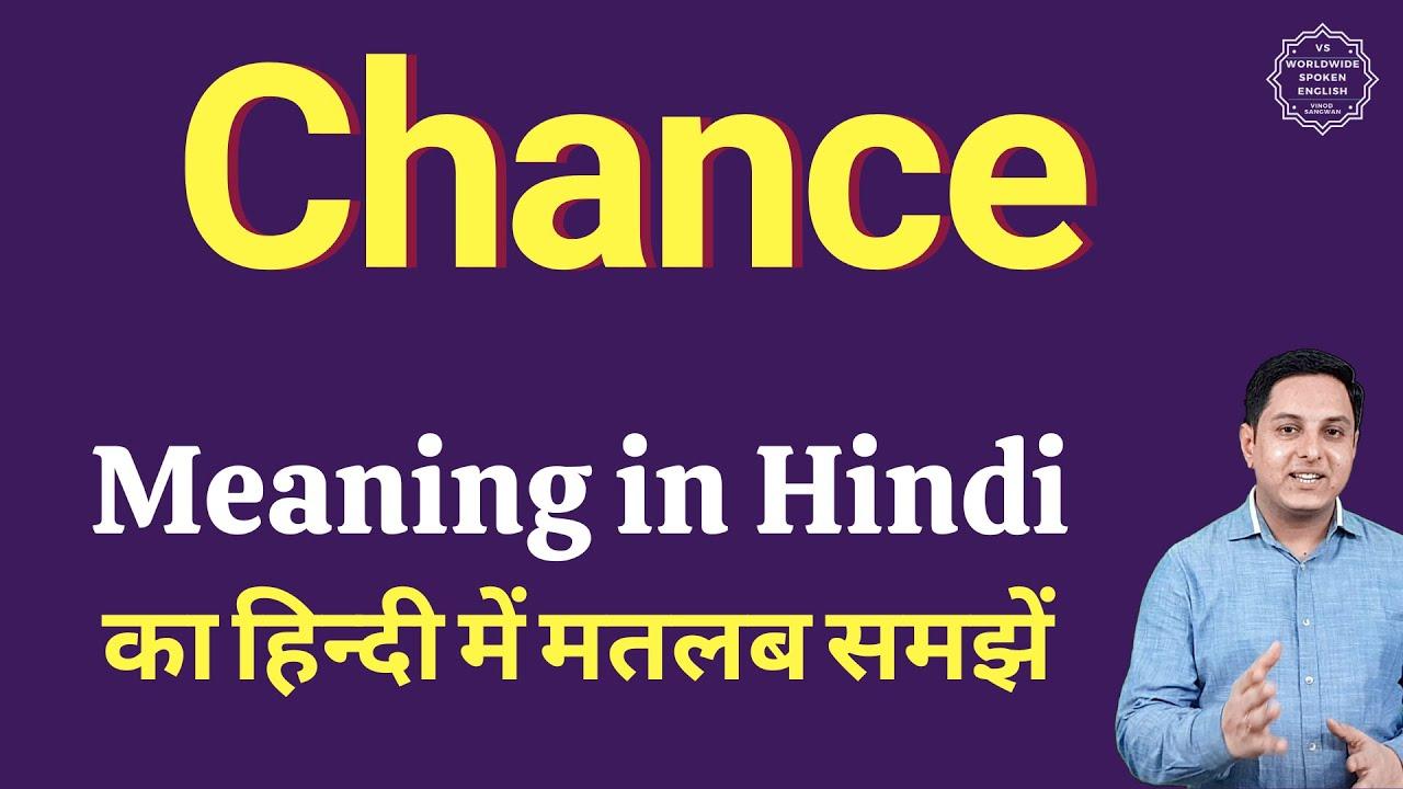 Chance meaning in Hindi   Chance ka kya matlab hota hai   daily use English words
