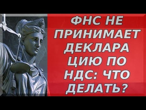 ошибка в декларации по ндс - бесплатная консультация юриста онлайн