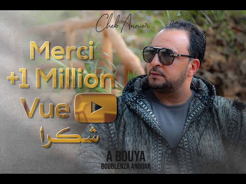 Cheb Anouar - A Bouya  الشاب أنوار- أ بويا 2020 (Official Music Video)