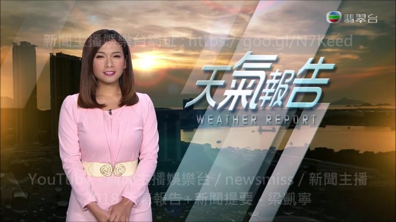 2018 天氣報告+新聞提要 - 梁凱寧 - YouTube