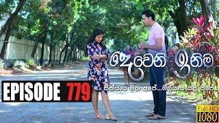 Deweni Inima | Episode 779 31st January 2020 Thumbnail
