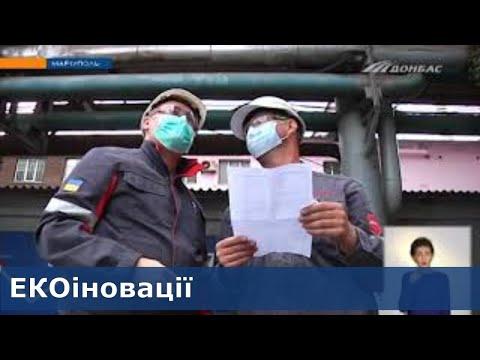 Телеканал Донбасс: На меткомбинате имени Ильича завершили реконструкцию газоочистных установок