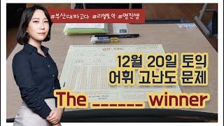 부산토익 12월20일 토익 정답+해설까지 (고득점 어휘…