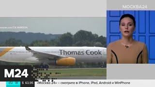 Смотреть видео Какая судьба ждет отдыхающих по путевкам туроператора Thomas Cook - Москва 24 онлайн