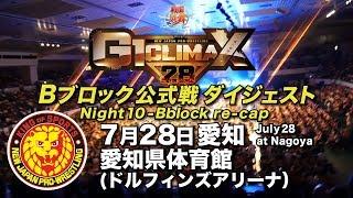 【G1 CLIMAX 28】7.28愛知県体育館(ドルフィンズアリーナ)【Bブロックダイジェスト】