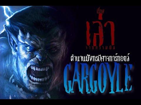 ตำนาน มังกร ปีศาจ การ์กอยล์ Gargoyle | เรื่องเล่าจากความมืด Ep: 8