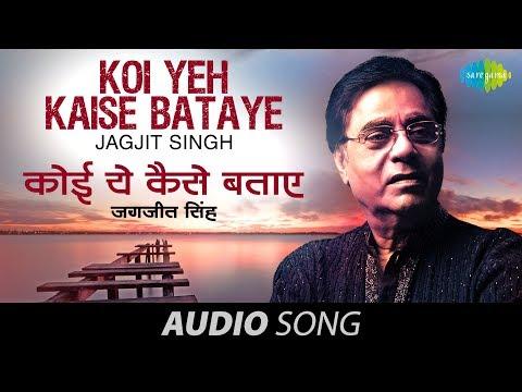 Koi Yeh Kaise Bataye | Ghazal Song | Jagjit Singh