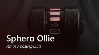 Итоги розыгрыша Sphero Ollie!
