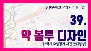 [온라인 미술수업] 39편 약봉투 디자인(수행평가용)