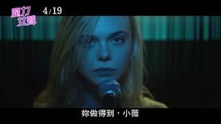 威視電影【魔力女聲】30秒追夢預告(4/19 全台上映)