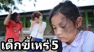 เด็กขี้เหร่5 ช่วยครูใจร้ายจากคนบ้า The Ugly Girls5 หนังสั้น | เจไจ๋แปนฟิล์ม J Jai Pan