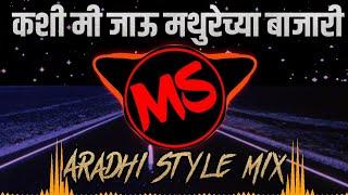 Kashi Me Jau Mathurechya Bajari DJ AK Aradhi Mix - MARATHI SOUNDS