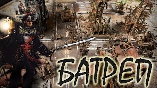[18+] Батреп-онлайн Warhammer 40k  (8 ред, 75 PL) Гвардия против ХСМ
