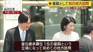 秋篠宮ご夫妻が鳥取へ 皇嗣として初の地方訪問(19/05/17)