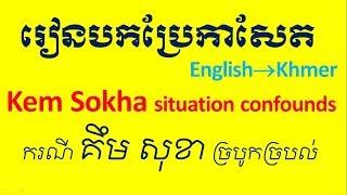 Study English Khmer Translate Newspaper / Kem Sokha situation / គឹម សុខា /Socheat Thin