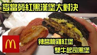 麥當勞紅黑漢堡大對決 雙牛起司黑堡 辣醬脆雞紅堡 開箱 Unboxing Review 評測