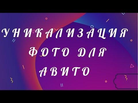 Уникализация фото и картинок для постинга на Авито.