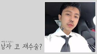 남자 코 재수술?