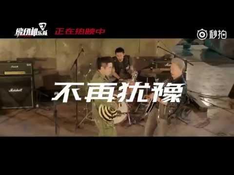缝纫机乐队震撼致敬-BEYOND《不再犹豫》ft.黄贯中&叶世荣