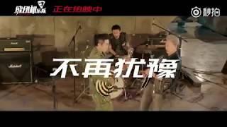 縫紉機樂隊震撼致敬-BEYOND《不再猶豫》ft.黃貫中&葉世榮
