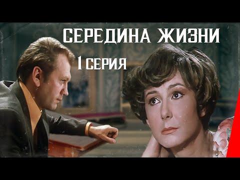 Середина жизни (1976) (1 серия) фильм