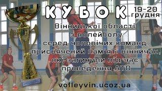 Кубок Вінницької області з волейболу серед чоловічих команд (19-20 грудня)