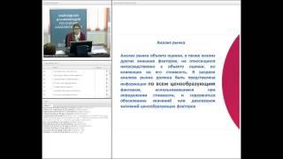 видео Кадастровая, рыночная оценка земельных участков и земли: особенности, методы и подходы