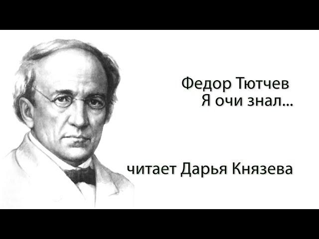Изображение предпросмотра прочтения – ДарьяКнязева читает произведение «Я очи знал,— о, этиочи!» Ф.И.Тютчева