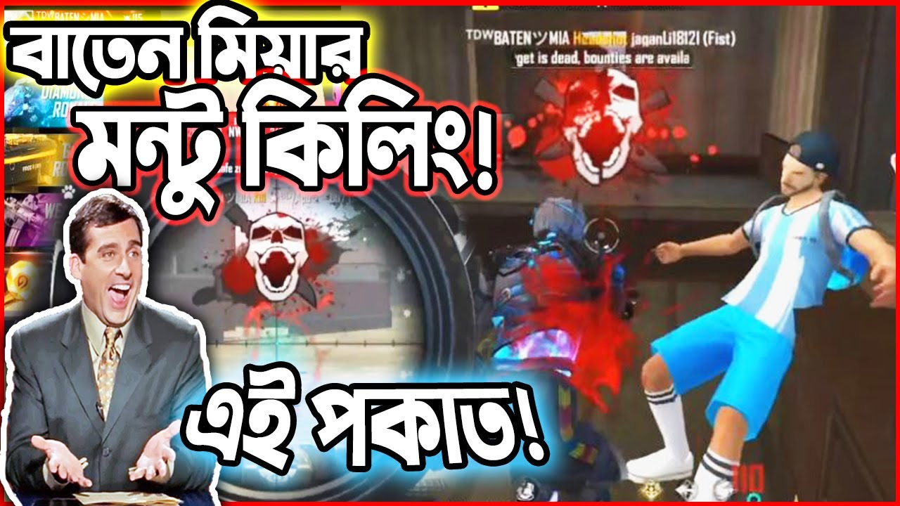 Baten Mia|Rank Killing Montage|Free Fire Bangla Funny Video|Mama Gaming|Codashop