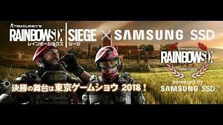 レインボーシックス シージ ジャパンリーグ powered by Samsung SSD オフラインファイナル (実況:ふり~だ 解説:ShiN)