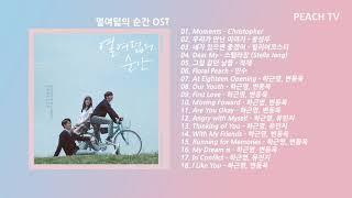 Download lagu [열여덟의순간OST 전곡] At Eighteen OST Full Album