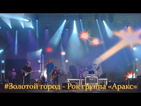 #Золотойгород - Рок группа «Аракс»