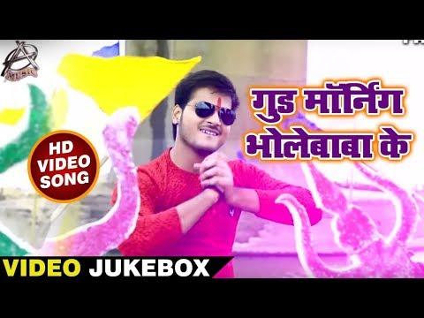 Video Jukebox | #Arvind Akela Kallu Bolbam Song (2018) | गुड मॉर्निंग बोले भोलेबाबा के