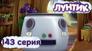 Лунтик и его друзья - 143 серия. Аппарат
