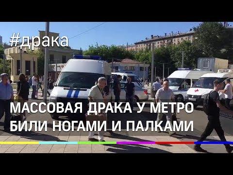 Били ногами и палками. Подробности массовой драки в Москве