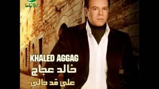 Khaled Aggag ... Kan Yetmana | خالد عجاج ... كان يتمنى