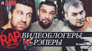 Баста против Немагии, Дневник Хача, Big Russian Boss Show: Паша Техник #RapNews 136
