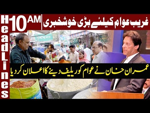 PM Imran Khan vows to provide relief to poor | Headlines 10 AM | 9 February 2020 | Express News