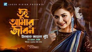 Tui Amar Jibon - তুই আমার জীবন   Israt Jahan Jui   Rafi   HD Folk Music Video 2020
