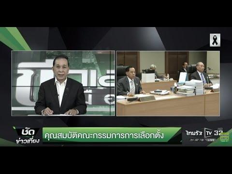 ย้อนหลัง ขีดเส้นใต้เมืองไทย : คุณสมบัติคณะกรรมการการเลือกตั้ง | 17-11-59 | ชัดข่าวเที่ยง | ThairathTV