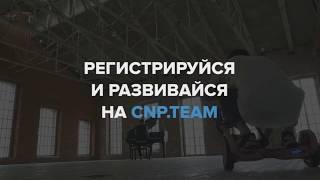 CNP.TEAM - поиск заказов и обучение